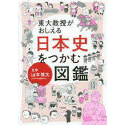 東大教授がおしえる日本史をつかむ図鑑   /二見書房/山本博文