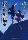 怪盗 黒猫  1 /二見書房/和久田正明