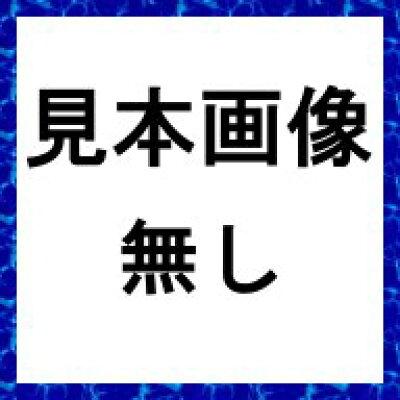 スカ-レット最終戦略  上 /二見書房/デイヴィッド・ア-ロン