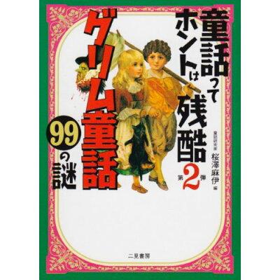 グリム童話99の謎 童話ってホントは残酷第2弾  /二見書房/桜沢麻伊