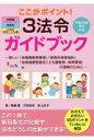 ここがポイント!3法令ガイドブック 新しい『幼稚園教育要領』『保育所保育指針』『幼保連  /フレ-ベル館/無藤隆