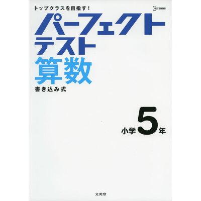 パーフェクトテスト算数 小学5年   /文英堂/文英堂編集部