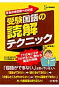 受験国語の読解テクニック   新装版/文英堂/竹中秀幸