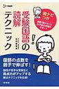 受験国語の読解テクニック   /文英堂/竹中秀幸
