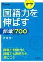 中学国語力を伸ばす語彙1700   /文英堂/吉岡哲