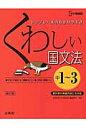 くわしい国文法 中学1~3年  〔新訂版〕/文英堂/田近洵一