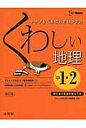 くわしい地理 中学1・2年  〔新訂版〕/文英堂/矢ケ崎典隆