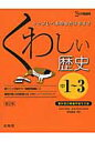 くわしい歴史 中学1~3年  〔新訂版〕/文英堂/木村茂光