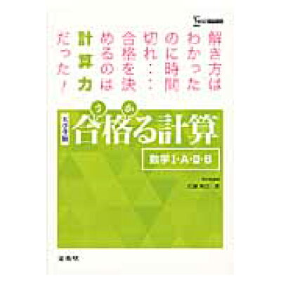 合格る計算数学1・A・2・B 大学受験  /文英堂/広瀬和之