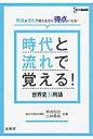時代と流れで覚える!世界史B用語   /文英堂/相田知史