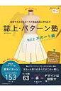 誌上・パタ-ン塾  vol.2(スカ-ト編) /文化出版局/まるやまはるみ