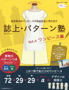 誌上・パターン塾  vol.4 /文化出版局