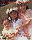 女の子のよそいき着 フリフリドレスとフワフワドレス  /文化出版局/月居良子