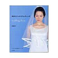 手作りドレスでウェディング   /文化出版局/月居良子