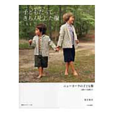 子どもだってきちんとした服 ニュ-ヨ-クの子ども服  /文化出版局/尾方裕司