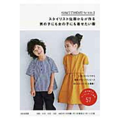 スタイリスト佐藤かなが作る男の子にも女の子にも着せたい服 KANA'S STANDARD for kids  /文化出版局/佐藤かな