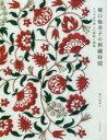 樋口愉美子の刺繍時間 5つの糸で楽しむ植物と模様  /文化出版局/樋口愉美子