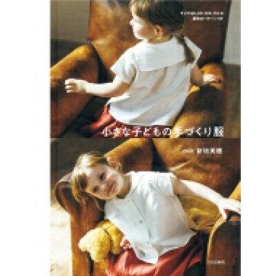 小さな子どもの手づくり服 サイズ80、90、100、110の実物パターンつき  /文化出版局/新垣美穂