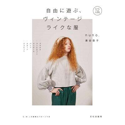 自由に遊ぶ、ヴィンテージライクな服   /文化出版局/泉谷恭子