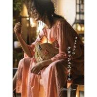 オトナ女子のクロッシェスタイル   /文化出版局/Little Lion