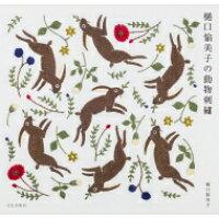 樋口愉美子の動物刺繍   /文化出版局/樋口愉美子