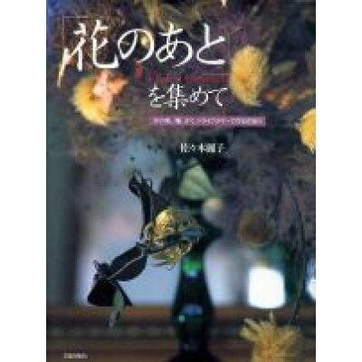 「花のあと」を集めて 木の実、種、がく、ドライフラワ-で作る花飾り  /文化出版局/佐々木麗子