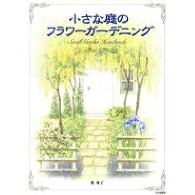 小さな庭のフラワ-ガ-デニング   /文化出版局/奥峰子
