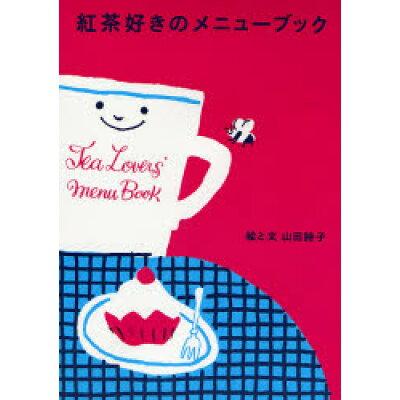 紅茶好きのメニュ-ブック   /文化出版局/山田詩子