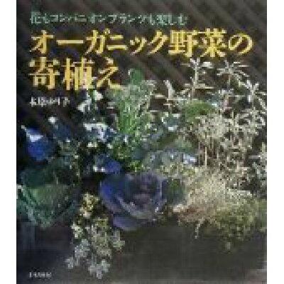 オ-ガニック野菜の寄植え 花もコンパニオンプランツも楽しむ  /文化出版局/木原ゆり子
