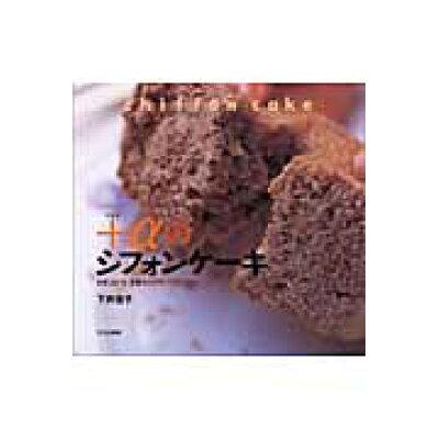 +αのシフォンケ-キ お米、山いも、豆腐など27のバリエ-ション  /文化出版局/下井佳子