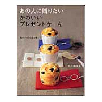 あの人に贈りたいかわいいプレゼントケ-キ 紙やアルミの型を使って  /文化出版局/田辺由布子