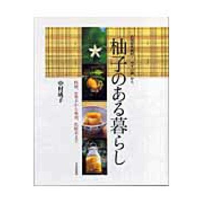 柚子のある暮らし 料理、お菓子から薬効、化粧水まで  /文化出版局/中村成子