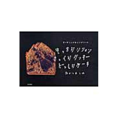もっちりシフォンさっくりクッキ-どっしりケ-キ オ-ガニックなレシピノ-ト  /文化出版局/なかしましほ