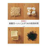 奥薗流・いいことずくめの乾物料理   /文化出版局/奥薗寿子