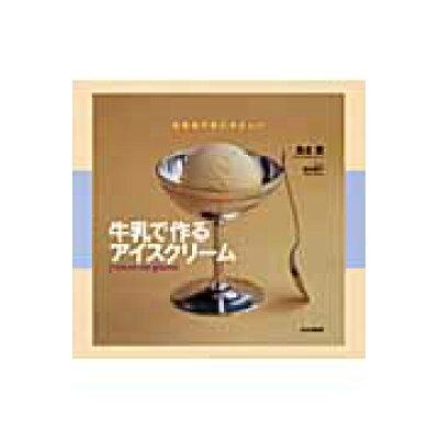 牛乳で作るアイスクリ-ム 低脂肪で体にやさしい  /文化出版局/島本薫