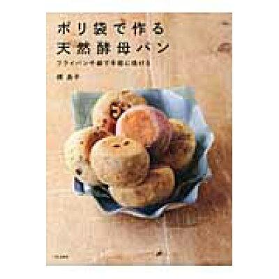 ポリ袋で作る天然酵母パン フライパンや鍋で手軽に焼ける  /文化出版局/梶晶子