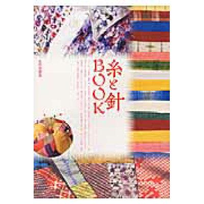 糸と針BOOK   /文化出版局/文化出版局