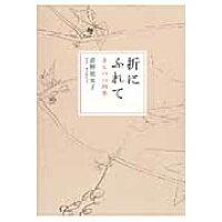 折にふれて きものの四季  /文化出版局/清野恵里子