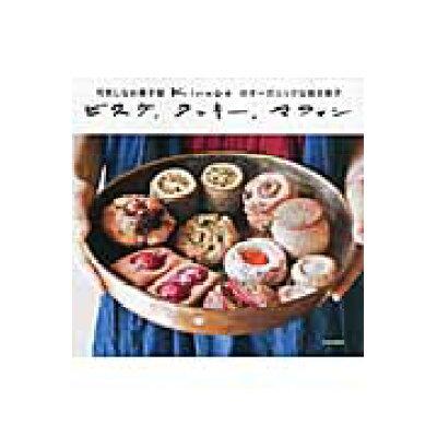 ビスケ、クッキ-、マフィン 可笑しなお菓子屋kinacoのオ-ガニックな焼き菓  /文化出版局/kinaco
