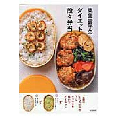 奥薗壽子のダイエット段々弁当   /文化出版局/奥薗壽子