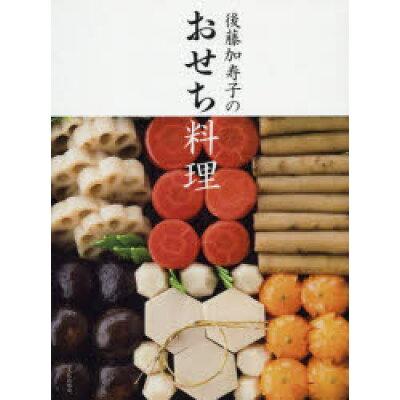 後藤加寿子のおせち料理   /文化出版局/後藤加寿子