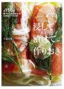 浸して漬けて「作りおき」   /文化出版局/今泉久美