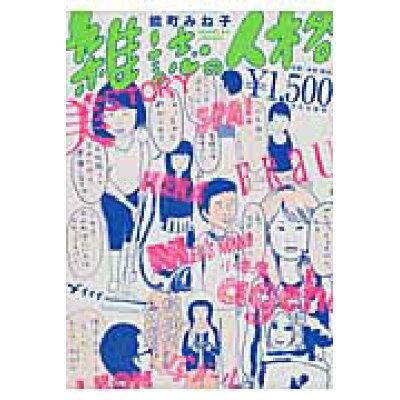 雑誌の人格   /文化出版局/能町みね子