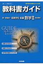 教科書ガイド第一学習社版高等学校新編数学2完全準拠 教科書の内容がよくわかる  /有文出版