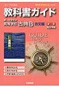 教科書ガイド第一学習社版高等学校古典B古文編第1章完全準拠 教科書の内容がよくわかる  /有文出版