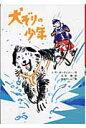 犬ぞりの少年   /文研出版/ジョン・レノルズ・ガ-ドナ-