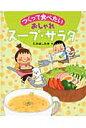 つくって食べたいおしゃれス-プ・サラダ   /文研出版/たかはしみき