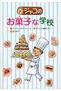 ジャコのお菓子な学校   /文研出版/ラッシェル・オスファテ-ル