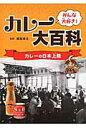 みんな大好き!カレ-大百科  カレ-の日本上陸 /文研出版/森枝卓士