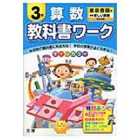 教科書ワ-ク算数3年 東京書籍版新編新しい算数完全準拠  /あすとろ出版